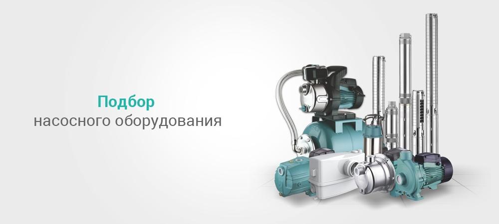 Подбор водоподъемного оборудования