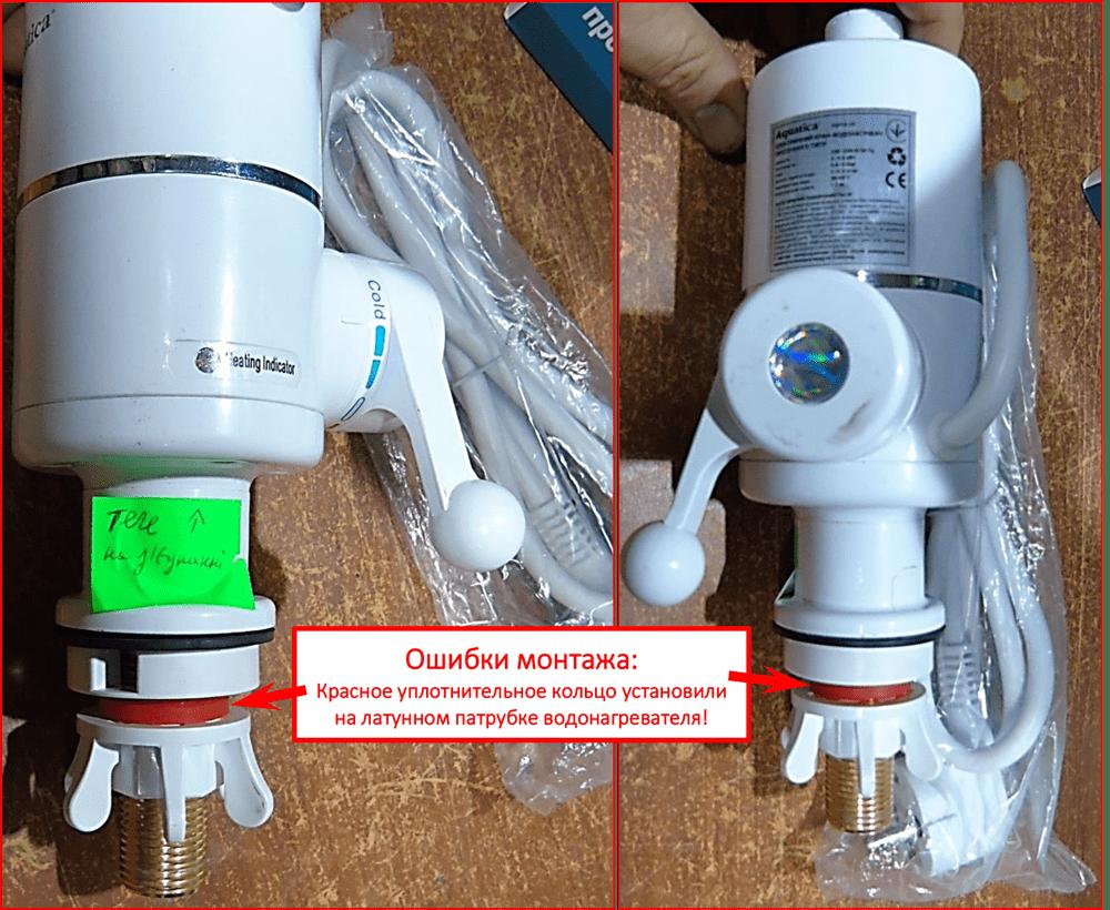 NZ-6B212W. Пояснення по попередній – кран-водонагрівач проточний Aquatica