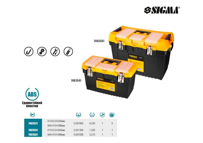 Набір ящиків для інструменту 2 в 1 з металевими замками TM Sigma