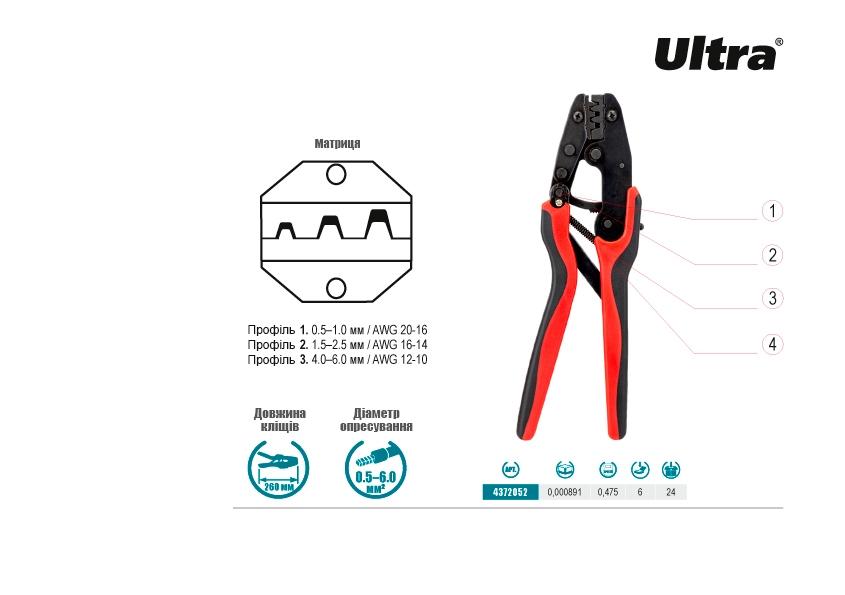Кліщі для обпресування неізольованих клем ТМ ULTRA